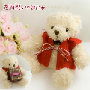 還暦祝い 赤いちゃんちゃんこを着た抱きつきクマくんが還暦祝いを祝福 ジュエリーケースをハグしてお届け 単品販売不可ジュエリーとsetでのみ注文可|b-ciao