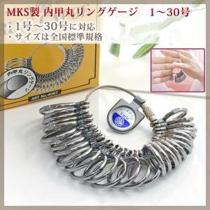 1号から30号対応 リングゲージ 指輪の正確なサイズ計測に 内甲丸リングゲージ 金属製 ピンキーリングやペアリングのサイズゲージ MKS製|b-ciao