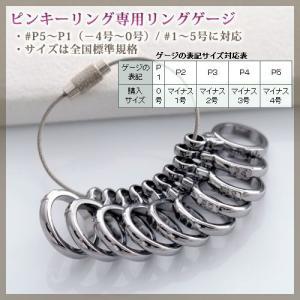 ピンキーリング用 リングゲージ(MKS製) マイナス4号から0号/1号から5号のリング(指輪)サイズ対応 サイズゲージ|b-ciao