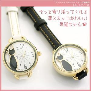 ファッションウォッチ アナログウォッチ 腕時計 クロネコ レディース FSC079ホワイト ブラック肉球 型押しフィールドワーク日本製ムーブメント(売り切れ)|b-ciao