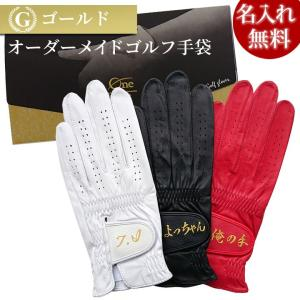 ゴルフグローブ オーダーメイド お仕立て券 ゴールドギフト 父の日 母の日 還暦祝い 赤 ギフト 誕生日 プレゼント 名入れ 無料 ゴルフ手袋|b-ciao