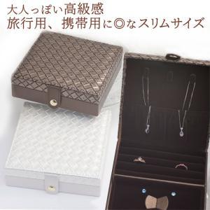 ジュエリーボックス 宝石箱 ジュエリーケース ミニ 薄型 ブラウン ホワイト 旅行用 トラベル 携帯用 持ち運び アクセサリーケース ネックレス 収納|b-ciao