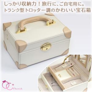 ジュエリーボックス 宝石箱 トロッター調 ジュエリーケース 鍵付き 大容量 旅行用 トラベル ご自宅用 持ち運び アクセサリーケース ネックレス 収納|b-ciao