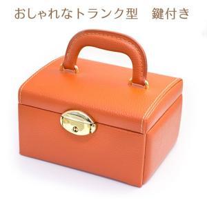 ジュエリーボックス 宝石箱 ジュエリーケース トランク型オレンジ 鍵付き 旅行用 トラベル ご自宅用 持ち運び アクセサリーケース ネックレス 収納|b-ciao