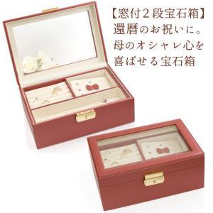 ジュエリーボックス 宝石箱 還暦祝い 女性 母 おしゃれ 赤 窓付き 2段 ジュエリーケース 鍵付き 大容量 ご自宅用 アクセサリーケース ピアスケース|b-ciao