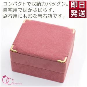 ジュエリーボックス 宝石箱  高級感セーム調 コンパクトで携帯用に使いやすいジュエリーケース ピンク 旅行用ジュエリー 携帯用 アクセサリーケース|b-ciao