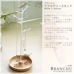 アクセサリースタンド BRANCHU/ブランシュ White×Natural KISHIMA/キシマ amシリーズ ジュエリースタンド/ネックレススタンド/アクセサリーホルダー|b-ciao