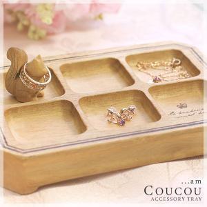 アクセサリートレイ COUCOU/クークー 小さなリスが指輪を可愛くお預り Natural KISHIMA/キシマ amシリーズ ジュエリートレイ/アクセサリーホルダー/|b-ciao