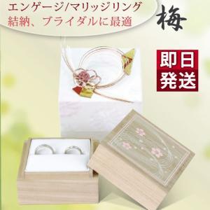 エンゲージリング(婚約指輪/結納)、ブライダルに最適。桐箱のジュエリーケース(マリッジリング/ペアリングケース)日本の美しき伝統・平梅水引(単品販売不可)|b-ciao