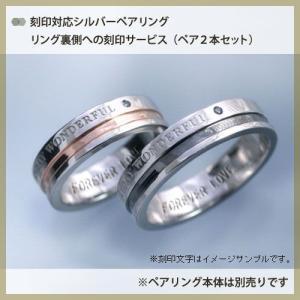 500円/1本で刻印キャンペーン中! ペアリングに刻印(ペア価格)  指輪本体別売り|b-ciao