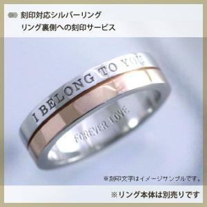 【500円/1本で刻印キャンペーン中!】リングに刻印(シングル)【指輪本体別売り】|b-ciao