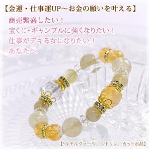 パワーストーン 燦燦 サンサン ブレスレット 金運UP レディースルチルクォーツ シトリン カット水晶お好きな誕生石に変更できます。国産 日本製 11月誕生石|b-ciao