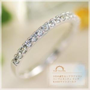 アクアマリン ハーフエタニティ リング 指輪 K10ホワイトゴールド 3月誕生石|b-ciao