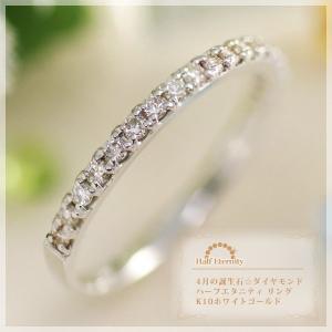 ダイヤモンド 0.24ct ハーフエタニティ リング 指輪 K10ホワイトゴールド 4月誕生石|b-ciao