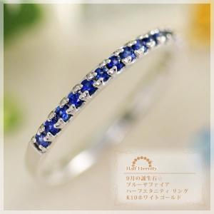 ブルーサファイア ハーフエタニティ リング 指輪 K10ホワイトゴールド 9月誕生石|b-ciao