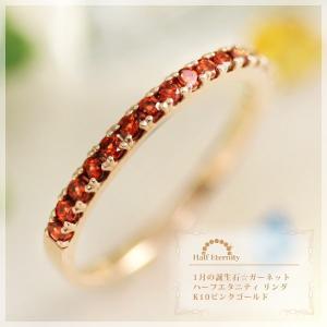 ガーネット ハーフエタニティ リング 指輪 K10ピンクゴールド 1月誕生石|b-ciao