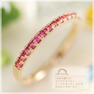 ピンクトルマリン ハーフエタニティ リング 指輪 K10ピンクゴールド 10月誕生石|b-ciao