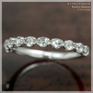 エンゲージリング(婚約指輪)プラチナ ダイヤモンドリング(指輪)ハーフエタニティ0.50ct ローズカット ダイアモンド プラチナ950(PT950)/純プラチナ(PT999)|b-ciao