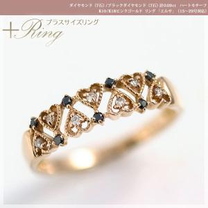 大きいサイズ 指輪プラスサイズリング15から29号 ダイヤモンド 7石 ブラックダイヤ 7石/計0.09ctレディース K10 K18ピンクゴールドハートモチーフ 国産 日本製 b-ciao