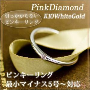 ピンキーリング ピンクダイヤモンド0.02ct K10ホワイトゴールド K10WG 10k レディース 引っかからないピンキー リング 指輪 リングサイズ マイナス号対応|b-ciao