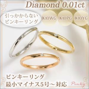ピンキーリング ダイヤモンド0.01ct K10ホワイトゴールド K10ピンクゴールド K10イエローゴールド|b-ciao