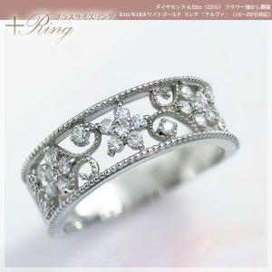 大きいサイズ 指輪プラスサイズリング15から29号 ダイヤモンド22石 計0.32ct レディース リングK10 K18ホワイトゴールド透かし模様 フラワー送料無料 4月誕生石|b-ciao
