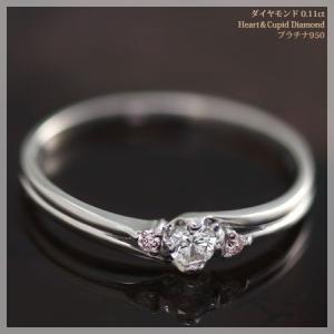 エンゲージリング(婚約指輪)プラチナ ダイヤモンドリング0.1ct excellentカット ハートキューピット ピンクダイヤ0.02ct プラチナ950(PT950)/純プラチナ(PT999) b-ciao