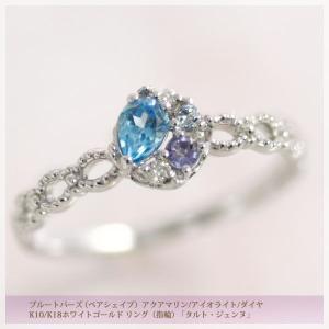 ブルートパーズ アクアマリン アイオライト ダイヤモンド リング 指輪 K10 K18ホワイトゴールド 11月誕生石 b-ciao