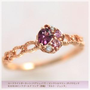 ロードライトガーネット ピンクトルマリン ダイヤモンド リング 指輪 K10 K18ピンクゴールド 1月誕生石 b-ciao