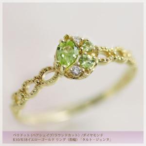 ペリドット ダイヤモンド リング 指輪 K10 K18イエローゴールド 8月誕生石 b-ciao