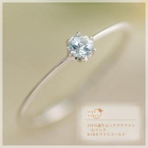 アクアマリン 3mm 一石 リング 指輪 18金 K18ホワイトゴールド ブローテ 3月誕生石|b-ciao