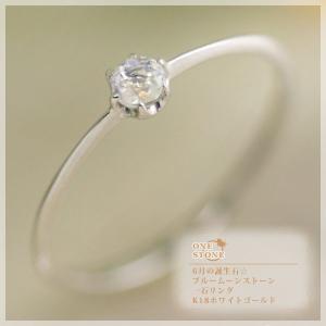 ブルームーンストーン 3mm 一石 リング 指輪 18金 K18ホワイトゴールド ブローテ 6月誕生石 b-ciao
