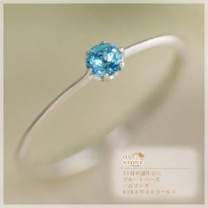 ブルートパーズ 3mm 一石 リング 指輪 レディース 18金 K18ホワイトゴールド ブローテ 11月誕生石|b-ciao