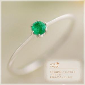 エメラルド 3mm 一石 リング 指輪 18金 K18ホワイトゴールド ブローテ 5月誕生石|b-ciao