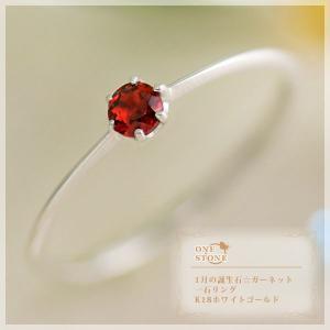 ガーネット 3mm 一石 リング 指輪 18金 K18ホワイトゴールド ブローテ 1月誕生石|b-ciao