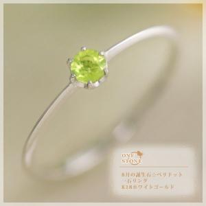 ペリドット 3mm 一石 リング 指輪 18金 K18ホワイトゴールド ブローテ 8月誕生石|b-ciao