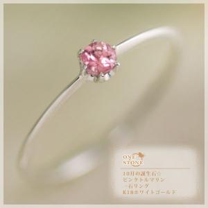 ピンクトルマリン 3mm 一石 リング 指輪 18金 K18ホワイトゴールド ブローテ 10月誕生石|b-ciao