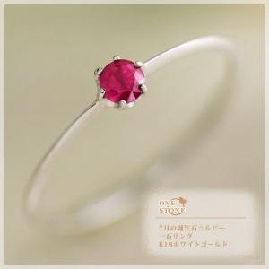 ルビー 3mm 一石 リング 指輪 18金 K18ホワイトゴールド K18WG ブローテ 7月誕生石|b-ciao