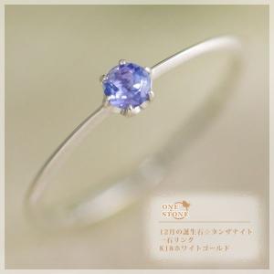 タンザナイト 3mm 一石 リング 指輪 18金 K18ホワイトゴールド ブローテ 12月誕生石|b-ciao