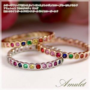 アミュレット フルエタニティ 7色リング(指輪) K10 10号から16号|b-ciao