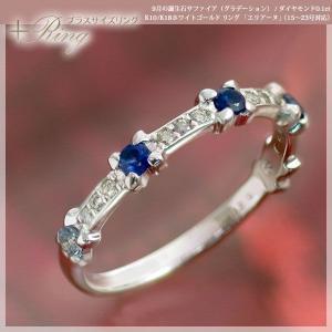 大きいサイズ 指輪プラスサイズリング15〜23号 ブルーサファイア濃淡グラデーション ダイヤモンド 0.1ct レディース リング K10K18ホワイトゴールド 国産 日本製|b-ciao