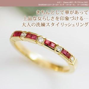 ルビー 8石 ダイヤモンド 5石 計0.1ct ハーフエタニティ リング 指輪 K10 K18イエローゴールド 7月誕生石|b-ciao