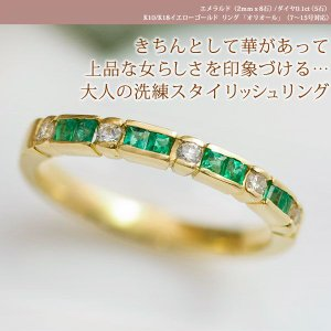 エメラルド 8石 ダイヤモンド 5石 計0.1ct ハーフエタニティ リング 指輪 K10 K18イエローゴールドレディース 天然石 5月誕生石|b-ciao