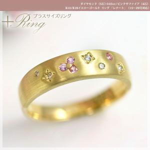 大きいサイズ 指輪 プラスサイズリング 15から29号 ダイヤモンド 5石 計0.03ct ピンクサファイア4石 レディース 10k 18k イエローゴールド 10金 18金 9月誕生石|b-ciao