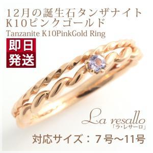 タンザナイト 2mm 二連風 リング 指輪 K10ピンクゴールド 国産 日本製 数量限定 7号 8号 9号 10号 11号 12月誕生石|b-ciao