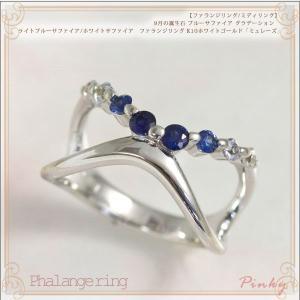 ファランジリング ミディリング ブルーサファイア 濃淡グラデーション ホワイトサファイア ピンキーリング 指輪 K10ホワイトゴールド 国産 日本製 9月誕生石|b-ciao