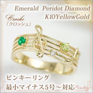 ピンキーリング エメラルド ペリドット ダイヤモンド0.01ct 音符モチーフ ピンキーリング K10イエローゴールド 5月誕生石|b-ciao