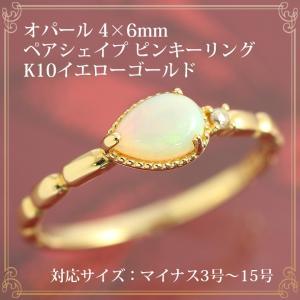 オパール リング 指輪 レディース ペアシェイプ 4×6mm ダイヤモンド 0.01ct リボンモチーフ ピンキーリング 誕生石10月 K10イエローゴールド 10月誕生石|b-ciao