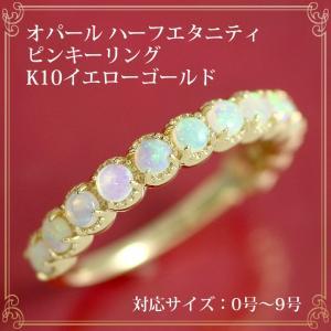 オパール リング 指輪 レディース 2mm ハーフエタニティ ピンキーリング 10k K10イエローゴールド 10月誕生石|b-ciao