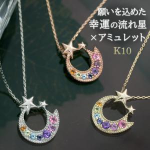 アミュレット 流れ星 天然石7色ネックレス 10金 K10|b-ciao